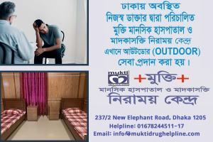 Best Rehab Center Hospital In Dhaka